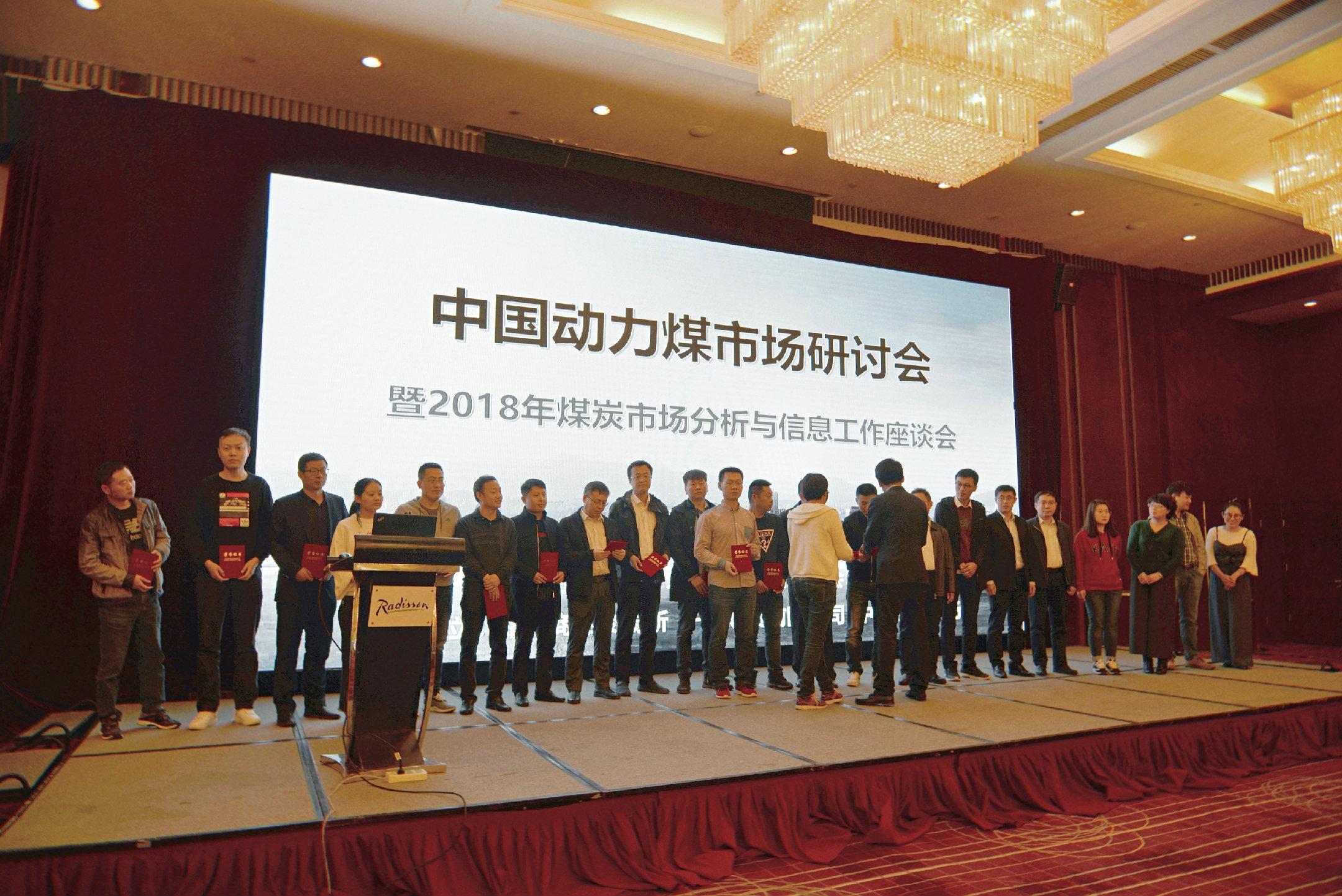中国煤炭市场网英文版(cctdcoal)正式上线发布仪式