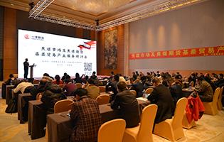 焦煤市场及焦煤期货基差贸易产业服务研讨会