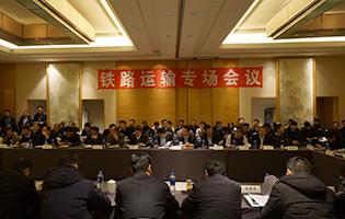 铁路运输专场会议