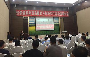 焦煤期货市场研讨会