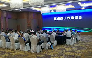 2018'炼焦煤工作座谈会