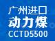 广州进口动力煤