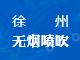 徐州无烟煤