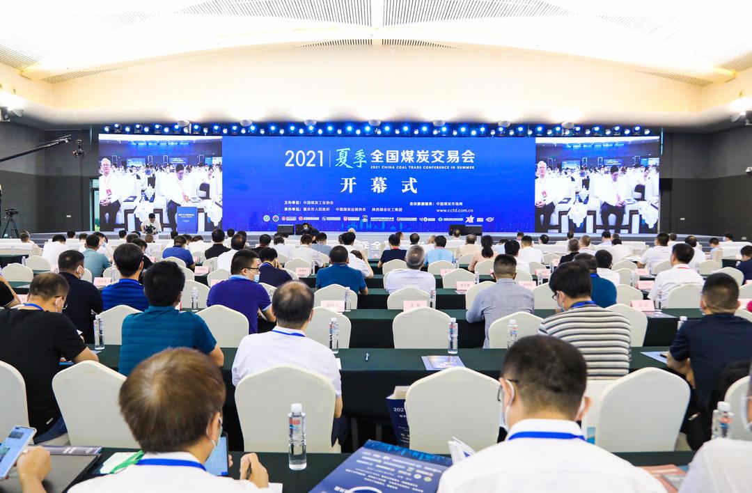 2021年夏季全国煤炭交易会在重庆开幕