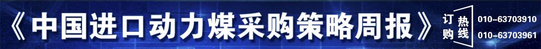 《中国进口动力煤采购策略周报》