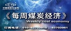 每周煤炭经济