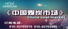 中国煤炭市场