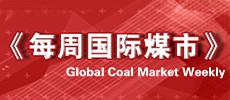 每周国际煤市