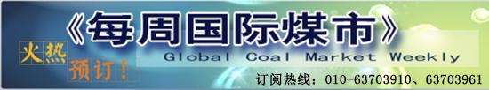 《每周国际煤市》