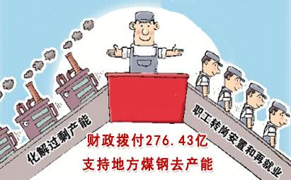 中央财政拨付276.43亿支持地方钢铁煤炭去产能