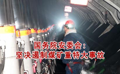 安委会:坚决遏制煤矿重特大事故