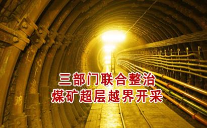 三部门联合整治煤矿超层越界开采
