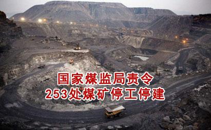 煤监局责令253处煤矿停工停建