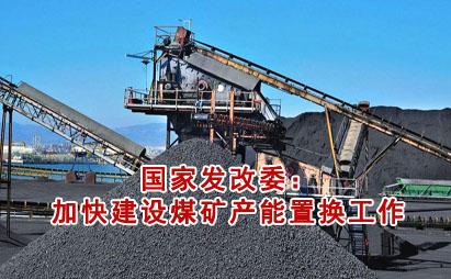 国家发改委:加快建设煤矿产能置换工作