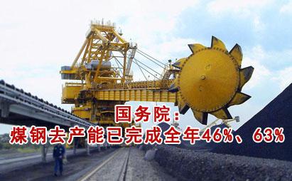 煤钢去产能已完成全年的46%、63%