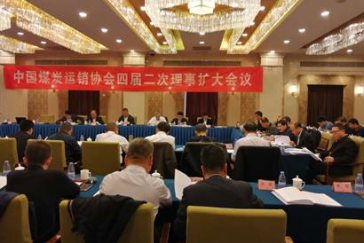 中国煤炭运销协会召开四届二次理事扩大会议
