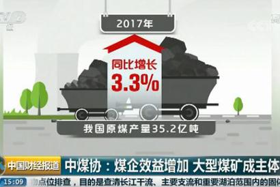 中煤协:煤企效益增加 大型煤矿成主体