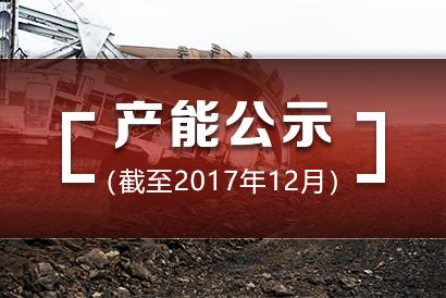 至2017年12月底生产和建设煤矿4980处  、产能43.6亿吨
