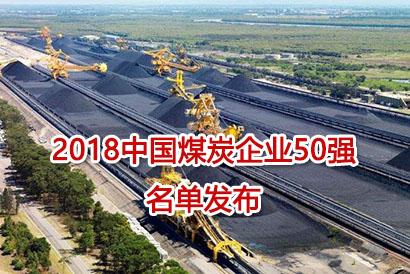 2018中国煤炭企业50强名单发布
