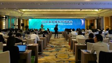 2018年(第五届)亚太煤炭市场峰会在北京开幕