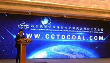 中国煤炭市场网英文版正式上线