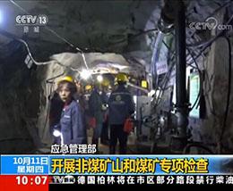 中国煤炭市场网煤炭资讯