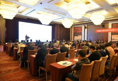 2018年中国动力煤市场研讨会圆满结束