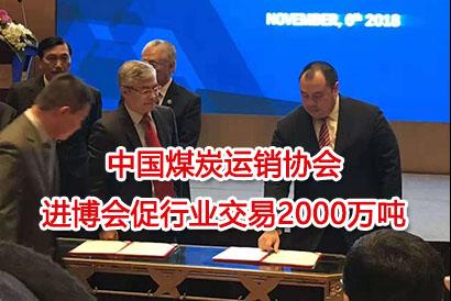 中国煤炭运销协会进博会促行业交易2000万吨