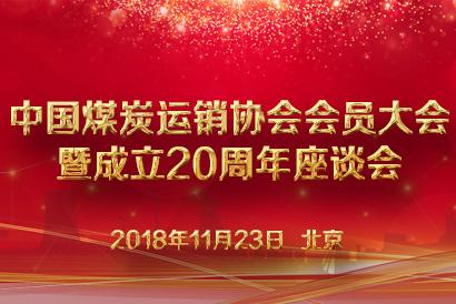 中国煤炭运销协会会员大会暨成立20周年座谈会