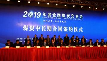 11家煤炭集团与19家用户企业签订3.1亿吨煤炭中长期合同