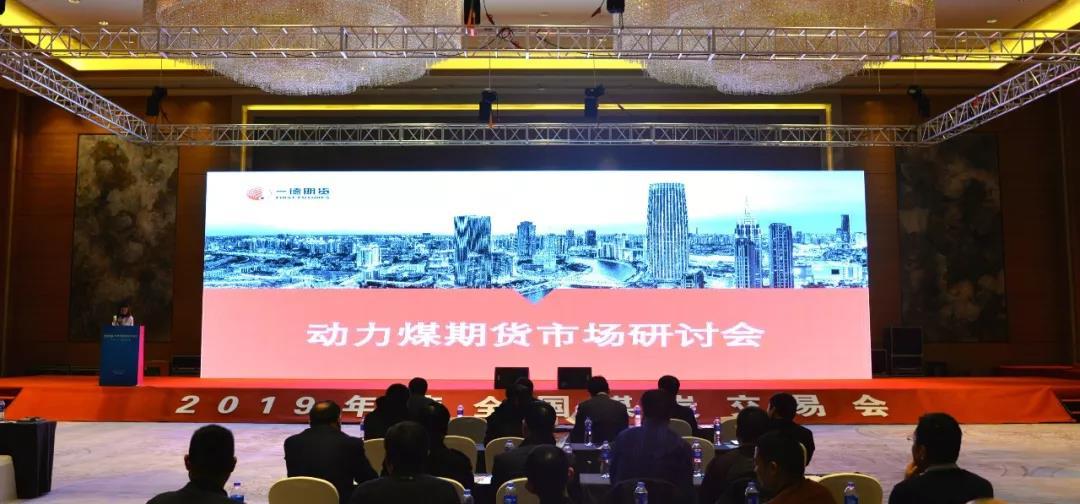 2019动力煤期货市场研讨会在秦皇岛召开