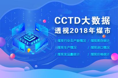 CCTD大数据透视2018年煤市