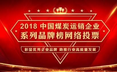 2018中国煤炭运销企业系列品牌榜网络投票正式开启