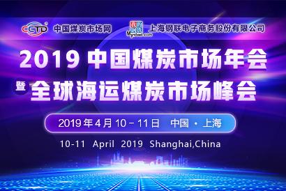 2019中国煤炭市场年会暨全球海运煤炭市场峰会
