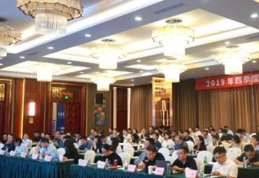 2019年四季度动力煤市场研讨会成功举办