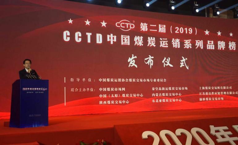 第二届(2019)CCTD中国煤炭运销系列品牌榜榜单发布