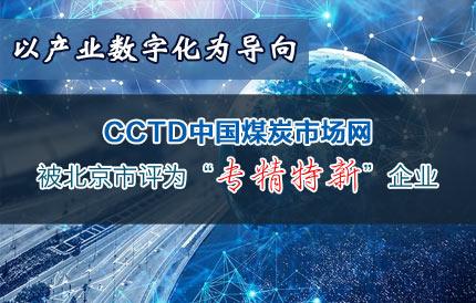 """以产业数字化为导向 CCTD中国煤炭市场网被北京市评为""""专精特新""""企业"""