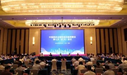 中国煤炭运销协会召开四届理事会第七次会议