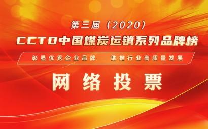 第三届(2020)CCTD中国煤炭运销系列品牌榜网络投票
