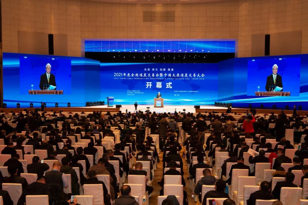 2021年度全国煤炭交易会暨中国太原煤炭交易大会隆重开幕