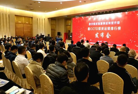 第三届(2020)CCTD中国煤炭运销系列品牌榜榜单在太原隆重发布