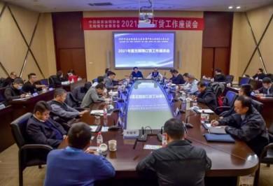 2021年度无烟煤订货工作座谈会在太原召开