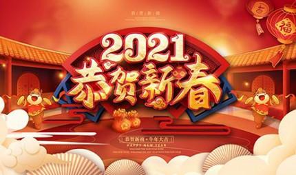 CCTD中国煤炭市场网祝大家新年快乐!