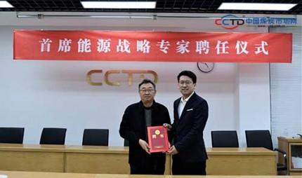 加快数字煤炭建设 为煤企数字化升级服务——谢守祥教授被聘为CCTD首席能源战略专家