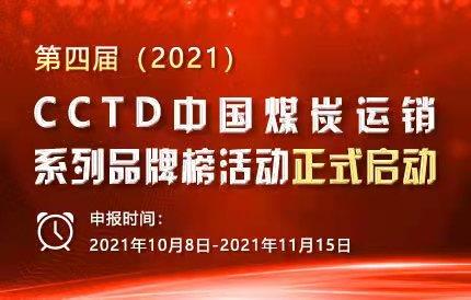 第四届(2021)CCTD中国煤炭运销系列品牌榜活动正式启动