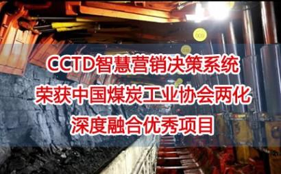 CCTD智慧营销决策系统荣获中国煤炭工业协会两化深度融合优秀项目